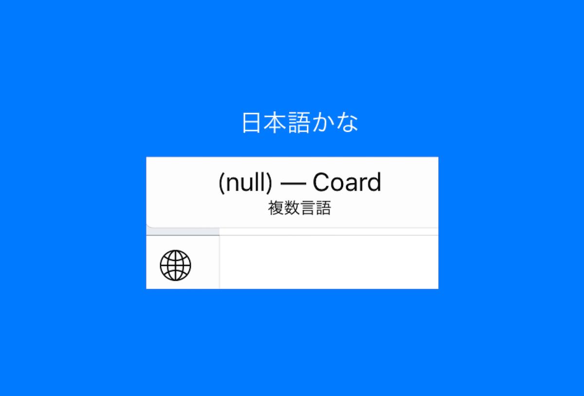 ios9, カスタムキーボード, (null), バグ, 表示しない
