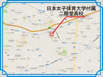 日本女子体育大学付属二階堂高校 地図