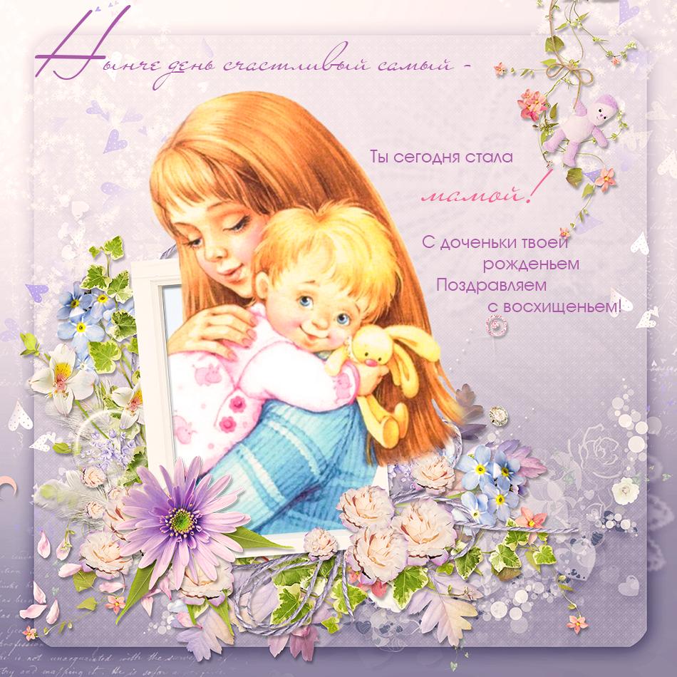 Красивые Поздравления Маме С Дочкой