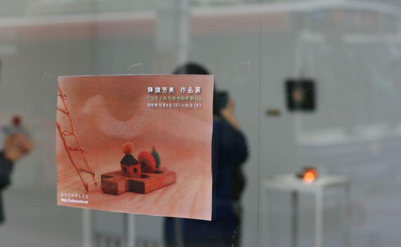 展覧会の様子(2015年12月)