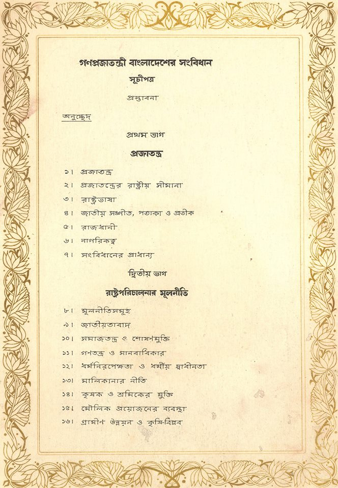 The Constitution of Bangladesh, 1972 (Hand Written on parchment: Rare version)