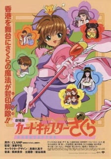 Cardcaptor Sakura Movie 1 Sub Indo BD