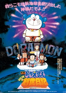 Doraemon Movie 16 Nobita no Sousei Nikki Sub Indo