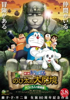 Doraemon Movie 34 Shin Nobita no Daimakyou Peko to 5-nin no Tankentai BD Sub Indo