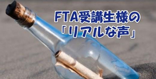 FTA受講生の声