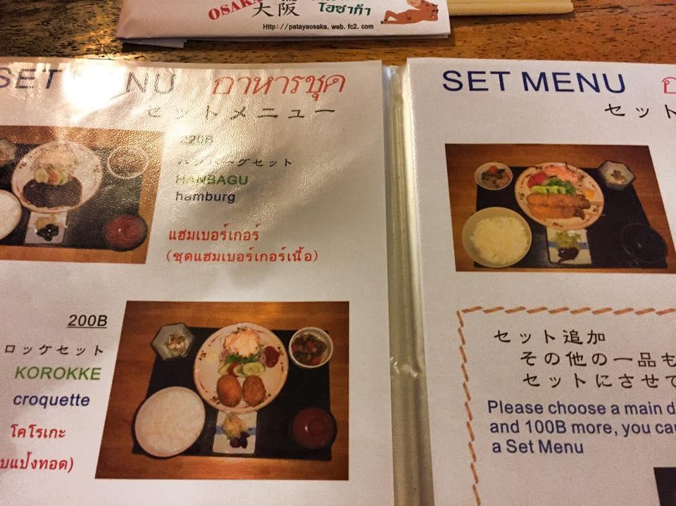パタヤ日本料理・大阪(おおさか)メニュー