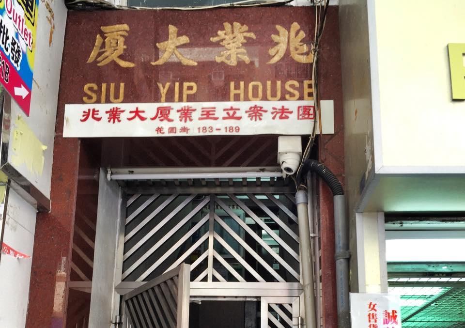 香港太子のアパート