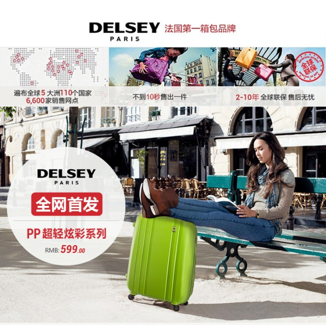Delsey法国大使拉杆箱