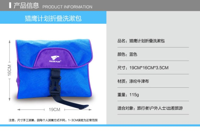猎鹰计划 洗漱包产品信息介绍