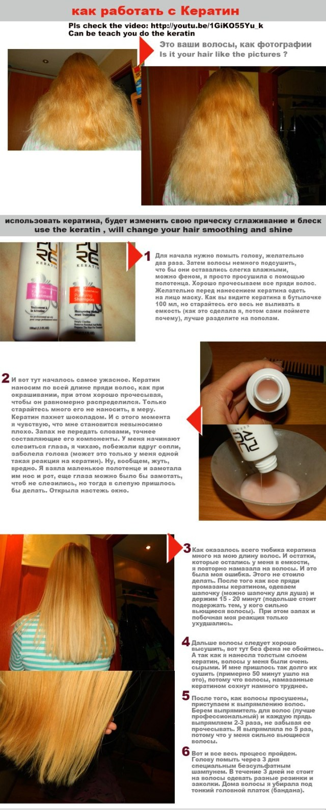 keratin and purifying shamoo how to use it