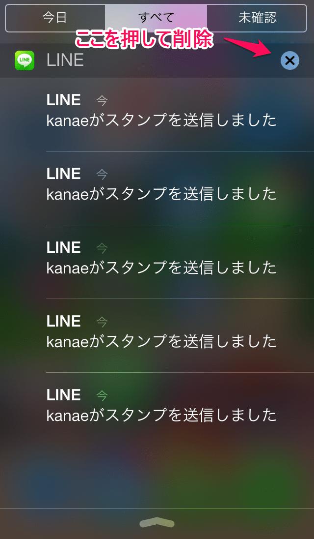 LINE通知1