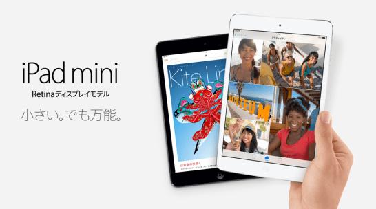 iPad mini Retina Cellular2