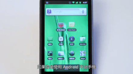 Android Gingerbread Leaked Video - Screenshot