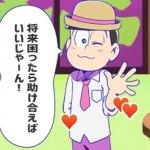 松野家扶養家族選抜会場、「松」を獲得しトド松を私服に着替えてみた