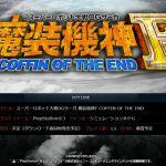 『スーパーロボット大戦OGサーガ 魔装機神F COFFIN OF THE END』ティザーサイトがオープン[更新あり]