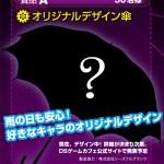 3DS『ペルソナQ』キャラ入りオリジナル傘が貰えるキャンペーンが全国ネットカフェで実施決定