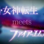 『真・女神転生×ファイアーエムブレム』の開発は予定通りに進行中-任天堂・山上仁志氏がコメント