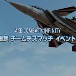 『エースコンバット インフィニティ』チームデスマッチイベントの開催など7月17日・18日に実施されるアップデートの紹介映像が公開