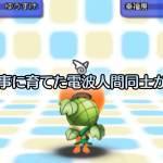 """3DS『電波人間のRPG FREE!』""""転生""""を繰り返して電波人間を強化可能!電波人間を掛け合わせて新たな電波人間を生み出す""""出生""""システムも"""