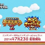 3DS『カービィ ファイターズZ』&『デデデ大王のデデデでデンZ』7月23日配信!更新:動画追加