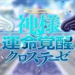 PS3『神様と運命覚醒のクロステーゼ』最新PVが公開。妖精帝國の楽曲に乗せてメインキャラやシステムを紹介