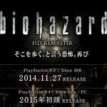 『バイオハザード HDリマスター』公式サイトがオープン!PS4/PS3/XboxOne/Xbox360/PCで発売。比較スクリーンショットなども公開!