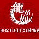 『龍が如く』シリーズ最新作の情報が8月24日ついに解禁!