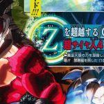 『ドラゴンボール ゼノバース』発売日が2015年2月5日に決定。超サイヤ人4の悟空やベジットも登場