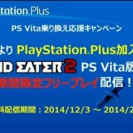 PS Vita版『ゴッドイーター2』フリープレイで12月3日より配信決定!