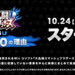『スマブラWii U がスゴイ50の理由』10月24日午前7時より放送決定!