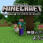 国内PS版『マインクラフト』ダウンロード数が50万を突破!国内PS Store新作有料ソフト最多販売を記録!