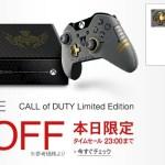 Amazonタイムセール『Xbox One CoD Limited Edition』なぜか限定数が500台追加されて1000台に!現在も購入可能