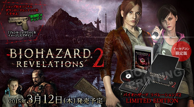 biohazard-revelations-2-limited-edition_141203