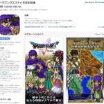 iOS『ドラゴンクエストV 天空の花嫁』配信開始!