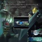 PS4版『ファイナルファンタジーVII インターナショナル』公式サイトがオープン!DL販売のみで2015年春配信予定