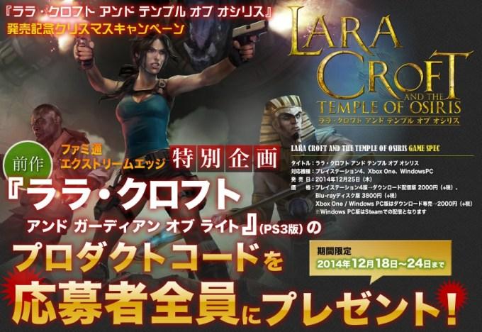 lara-croft_141218