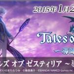 アニメ『テイルズ オブ ゼスティリア ~導師の夜明け~』無料ライブ配信決定!