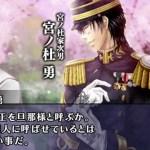 『華ヤカ哉、我ガ一族 モダンノスタルジィ』プレイ動画「4月1日ノ出来事」公開