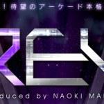 カプコン初のアーケード本格音楽ゲーム『crossbeats REV.』発表!ロケテストが1月30日より開催