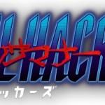 3DS『デビルサマナー ソウルハッカーズ アトラス・ベストコレクション』が3月19日に発売