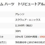 『キングダムハーツ』豪華アーティスト集結のトリビュートアルバムが3月25日発売!