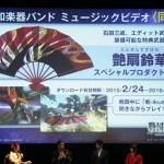 『戦国無双4-II』和楽器バンド「戦-ikusa-」がテーマソングに決定。同楽曲DVD&BDの特典として「戦-ikusa-」を聞きながら戦える石田三成の武器DLコードが付属
