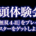 『戦国無双4-II』店頭体験会が1月31日より順次開催!プレゼントもあり
