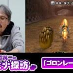 『ゼルダの伝説 ムジュラの仮面3D』青沼英二氏、自分が作った「ゴロンレース」に挑戦!