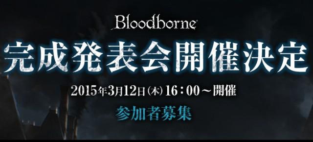 bloodborne_150219