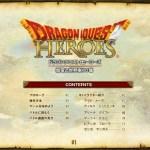 『ドラゴンクエストヒーローズ』WEBマニュアルが公開!操作方法や画面の見方、キャラ詳細&技などが確認可能!