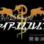 『ファイアーエムブレム』25周年記念コンサートが7月24日・25日に開催決定!