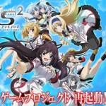 『IS<インフィニット・ストラトス>2 ラブアンドパージ』対応ハードはPS Vita!7月30日発売予定