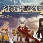 3DS『ラングリッサー』公式サイトがリニューアル!アレスの失踪した妹「リコリス」の情報が公開。主題歌を奥井雅美さんが担当することも明らかに