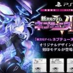 PS4『新次元ゲイム ネプテューヌVII』オリジナル刻印モデルが予約開始!